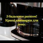Обложка-материала_кофе-машины