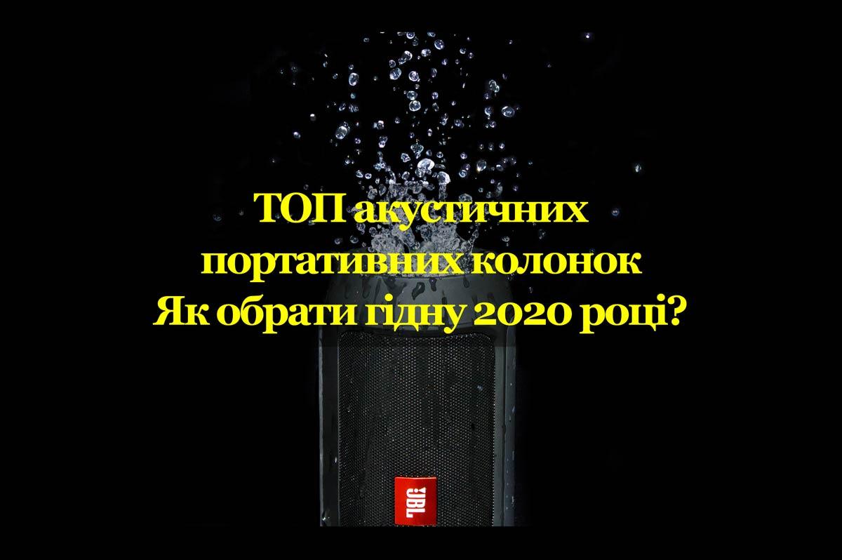 top_portativnuh_kolonok