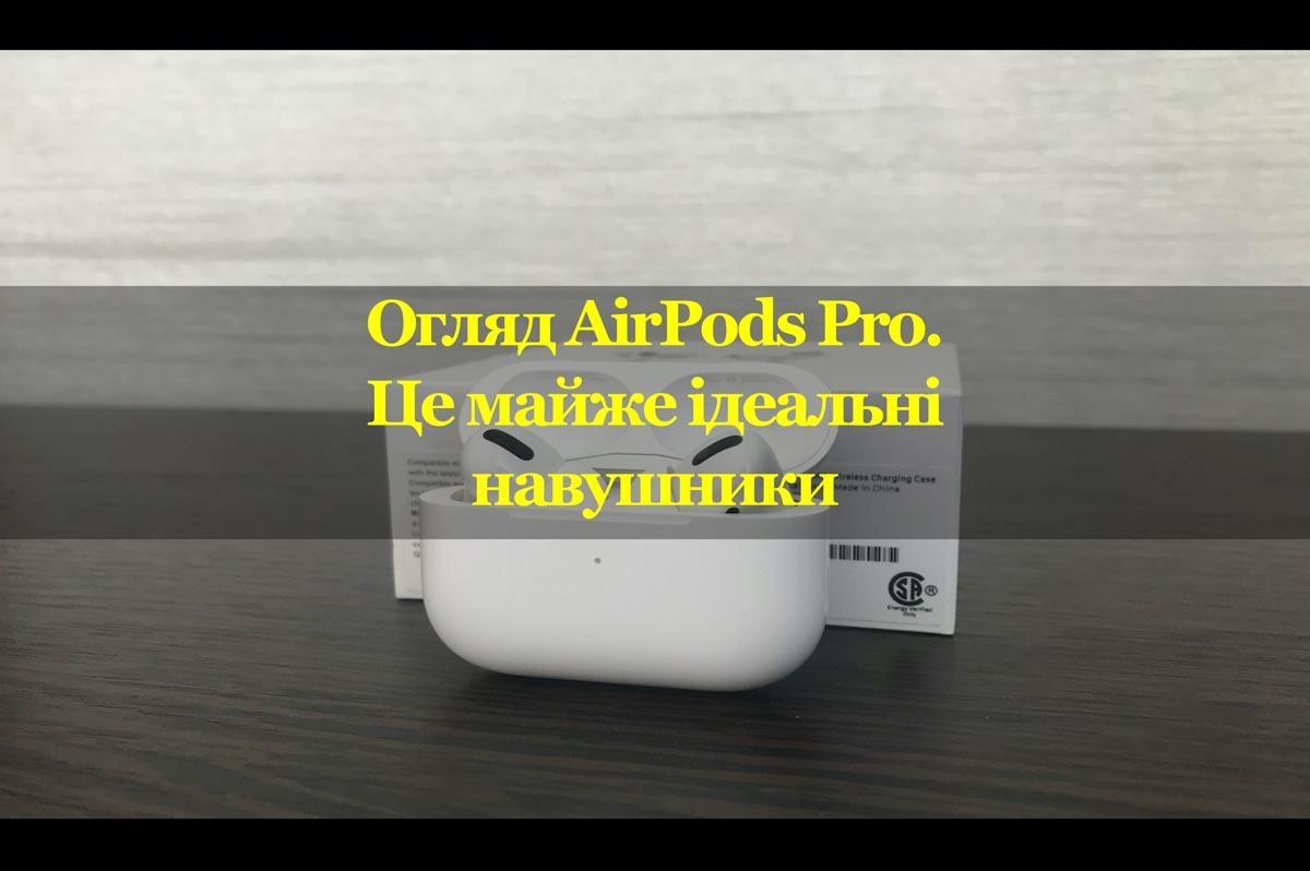 Обложка-материала_AirPods-Pro фото