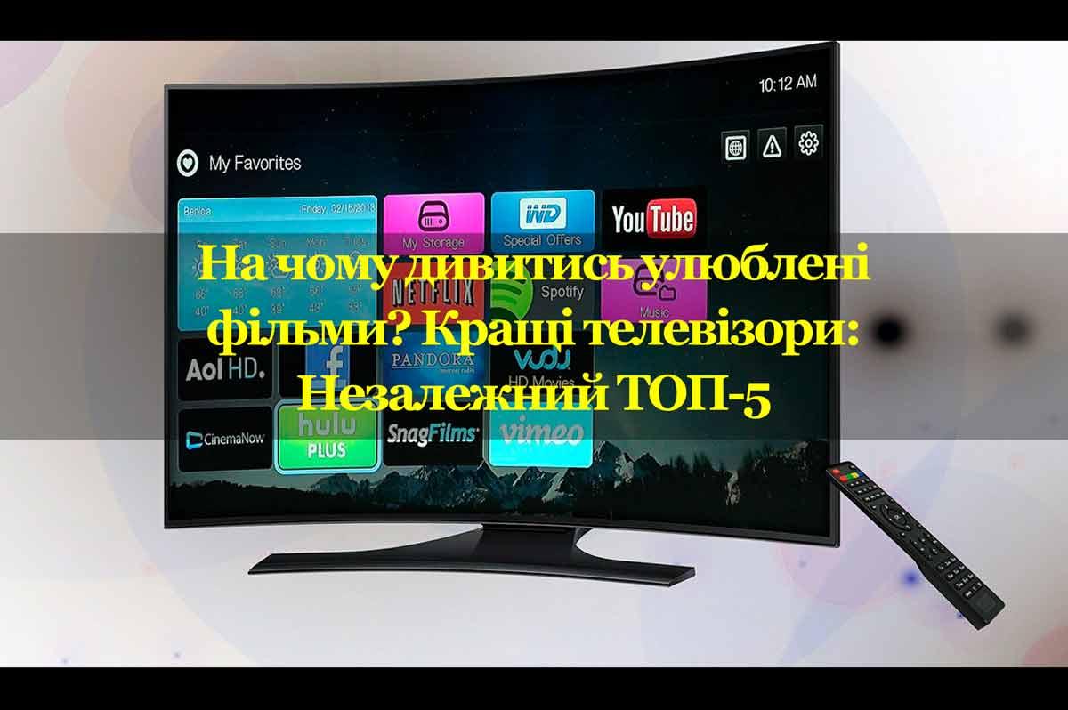 Обложка-материала_TV_32_duima