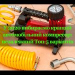 Обложка-материала_avto_compressor