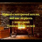 Обложка-материала_elekrichni_kotli