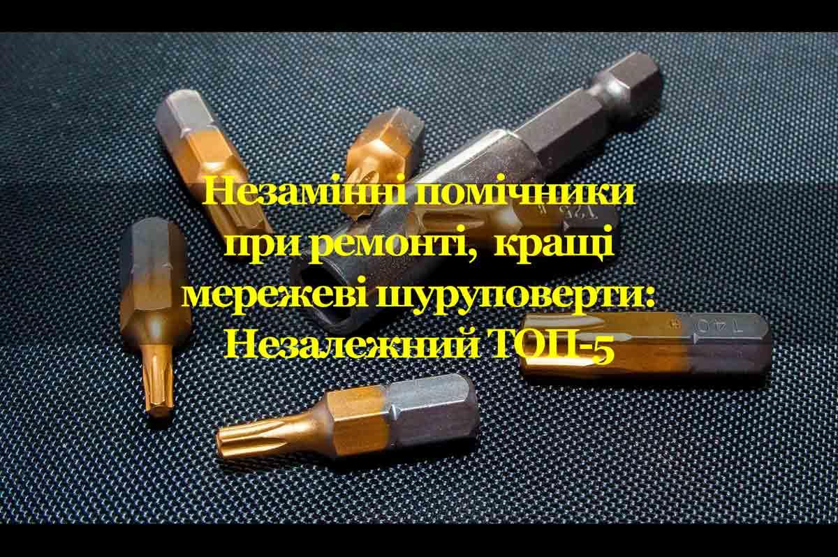 Обложка-материала_merejevi-_shurupoverti