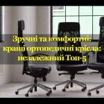 Обложка-материала_ortopedichni_krisla