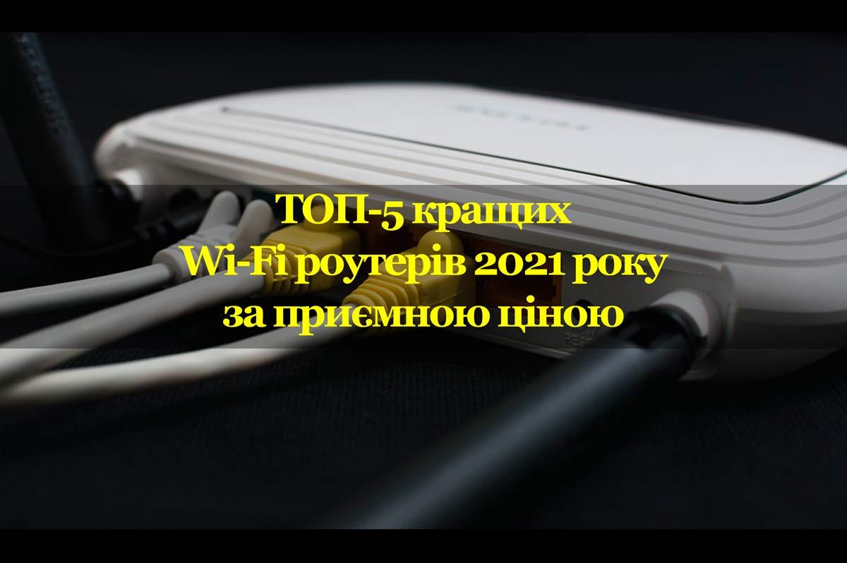 Обложка-материала_wi-fi-router