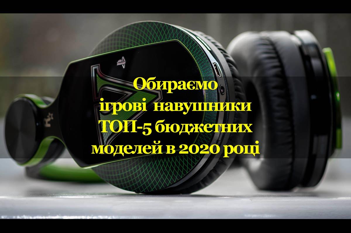 Вибираємо ігрові навушники. ТОП-5 бюджетних моделей в 2020 році