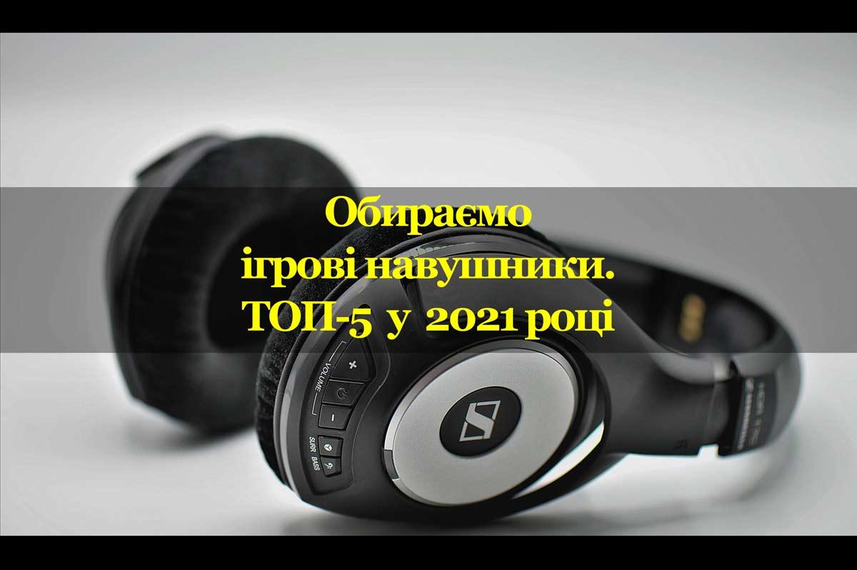 Обложка-материала_Igrovi_Navushniki
