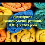Обложка-материала_Oholodjuuchii_Rushnik