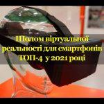 Обложка-материала_Sholom_Virtualnoi_Rialnosti_Dlya_Smartphoniv