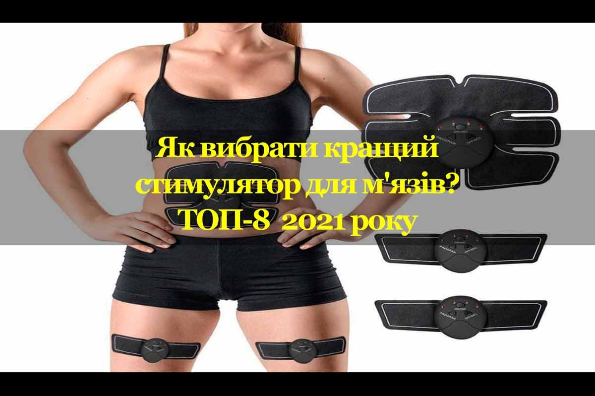 Обложка-материала_Stimulyator_Dlya_Myaziv
