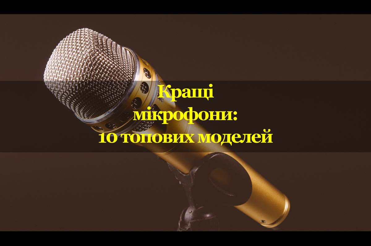 Обложка-материала_Microphone