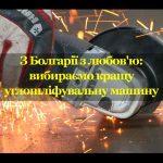 Обложка-материала_Ugloshlifuvalna_Mashina