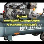 Обложка-материала_povitryani_kompresori