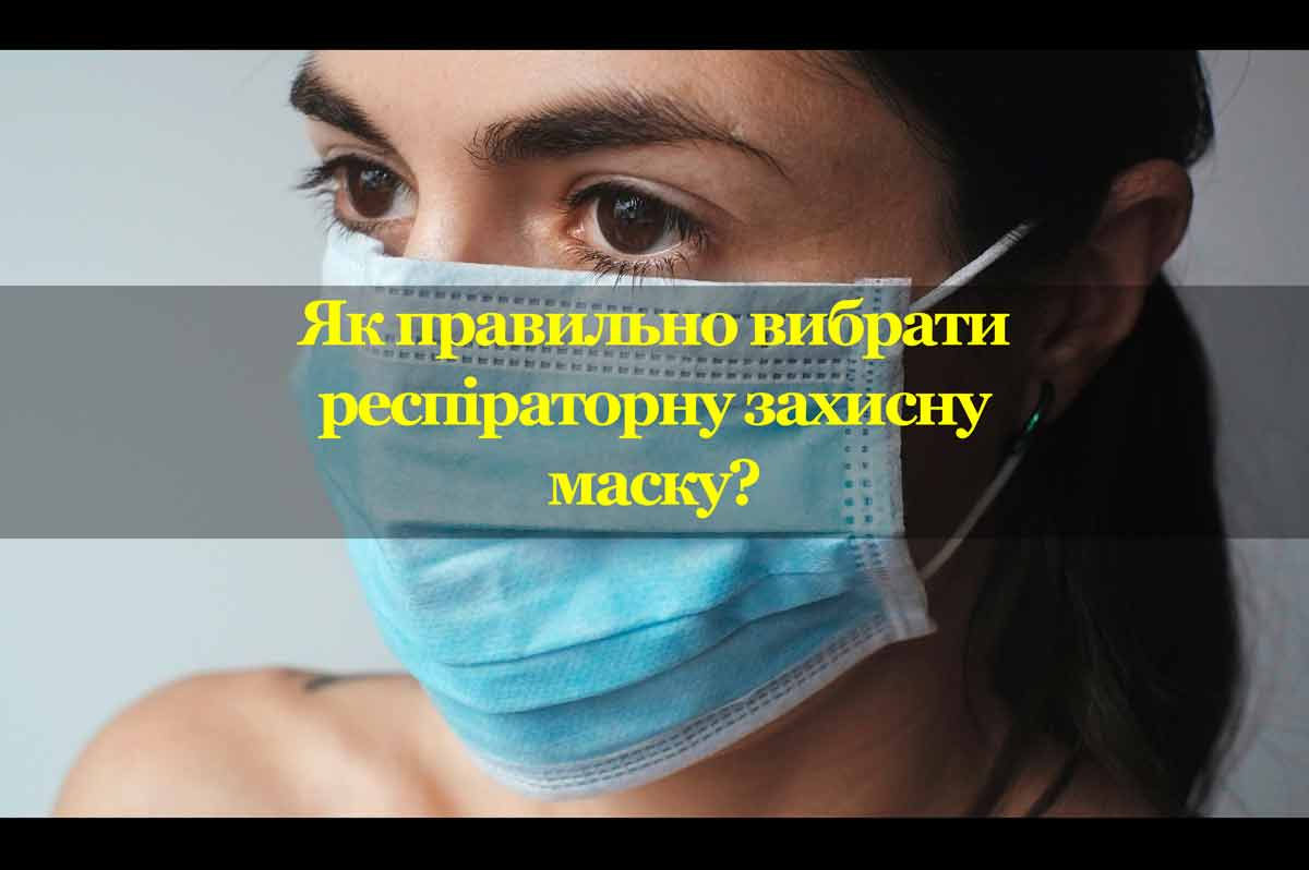 Обложка-материала_respiratorni_zahisni_maski