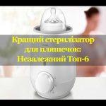 Обложка-материала_sterelizato_dlya_plyashechok