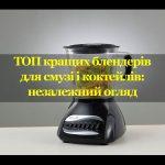 Обложка-материала_Blenderi_dlay_kokotelei