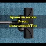 Обложка-материала_Pilisosi_Dyson