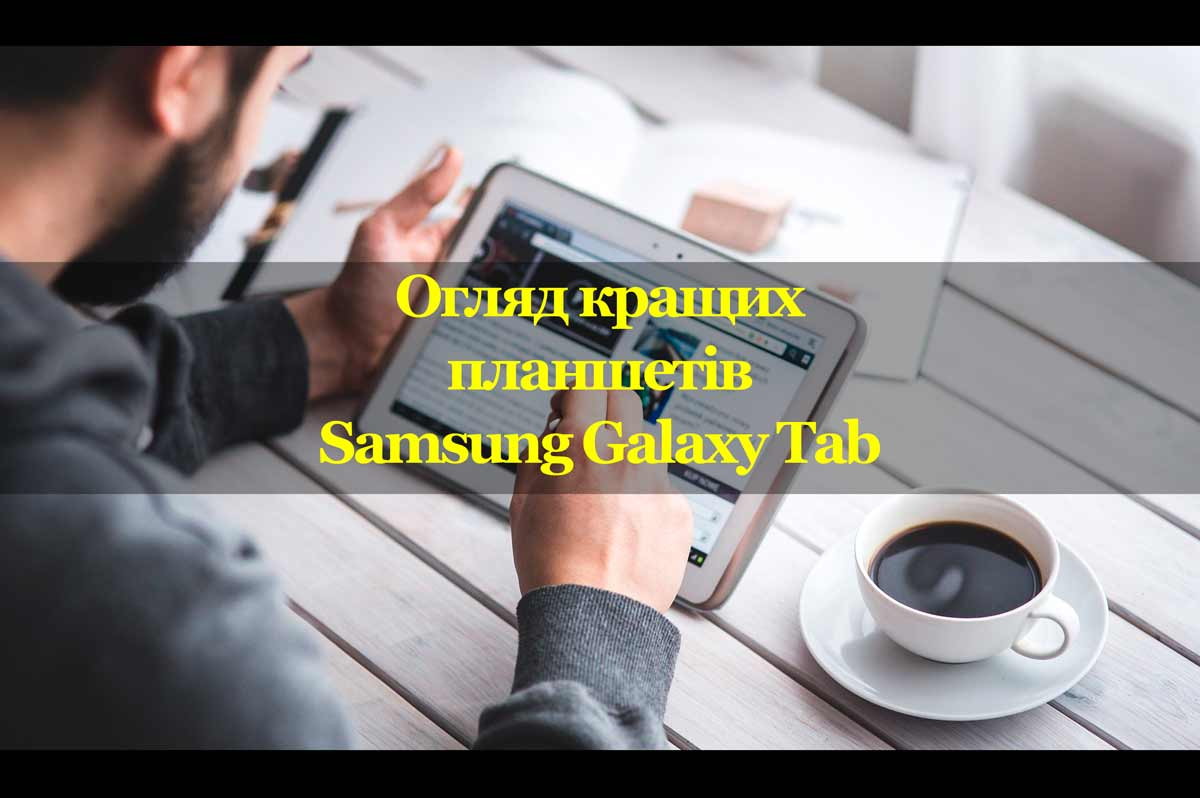 Обложка-материала_Plansheti_Samsung_Galaxy_Tab