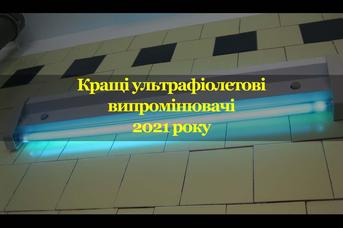 Обложка-материала_Ultrafioletovi_Viprominuvachi
