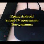Обложка-материала_Android_Smart_TV_Pristavki