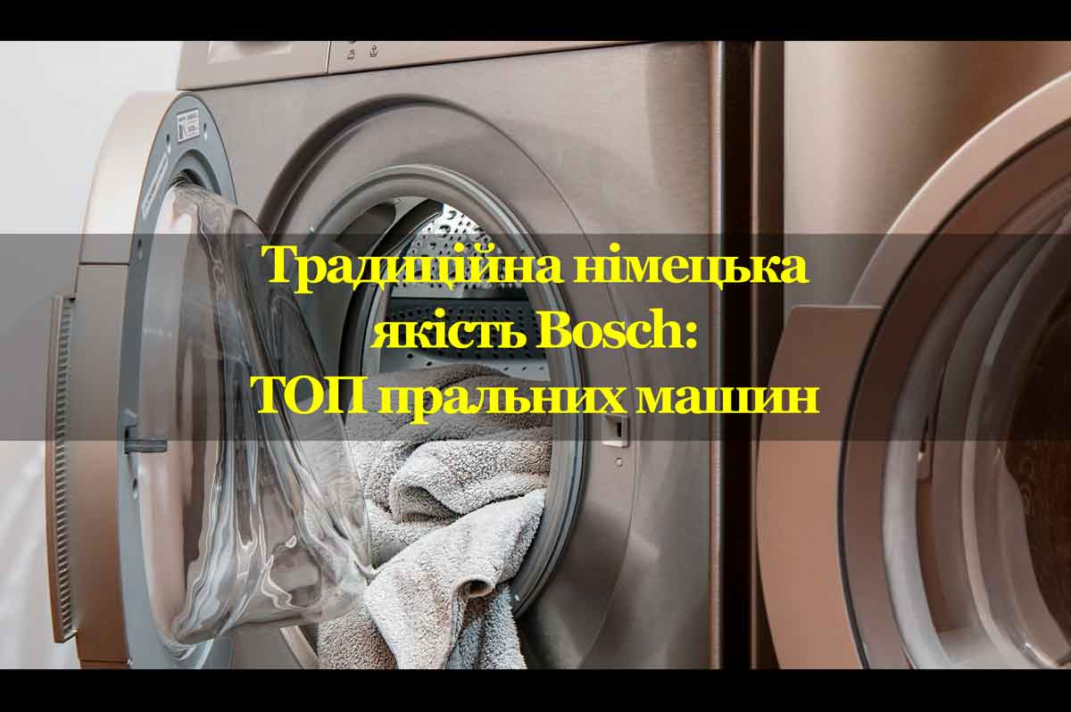 Обложка-материала_Pralni_Mashini_Bosch