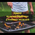 Обложка-материала_Vulichni_Barbeku