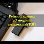 Обложка-материала_4G_Modemi