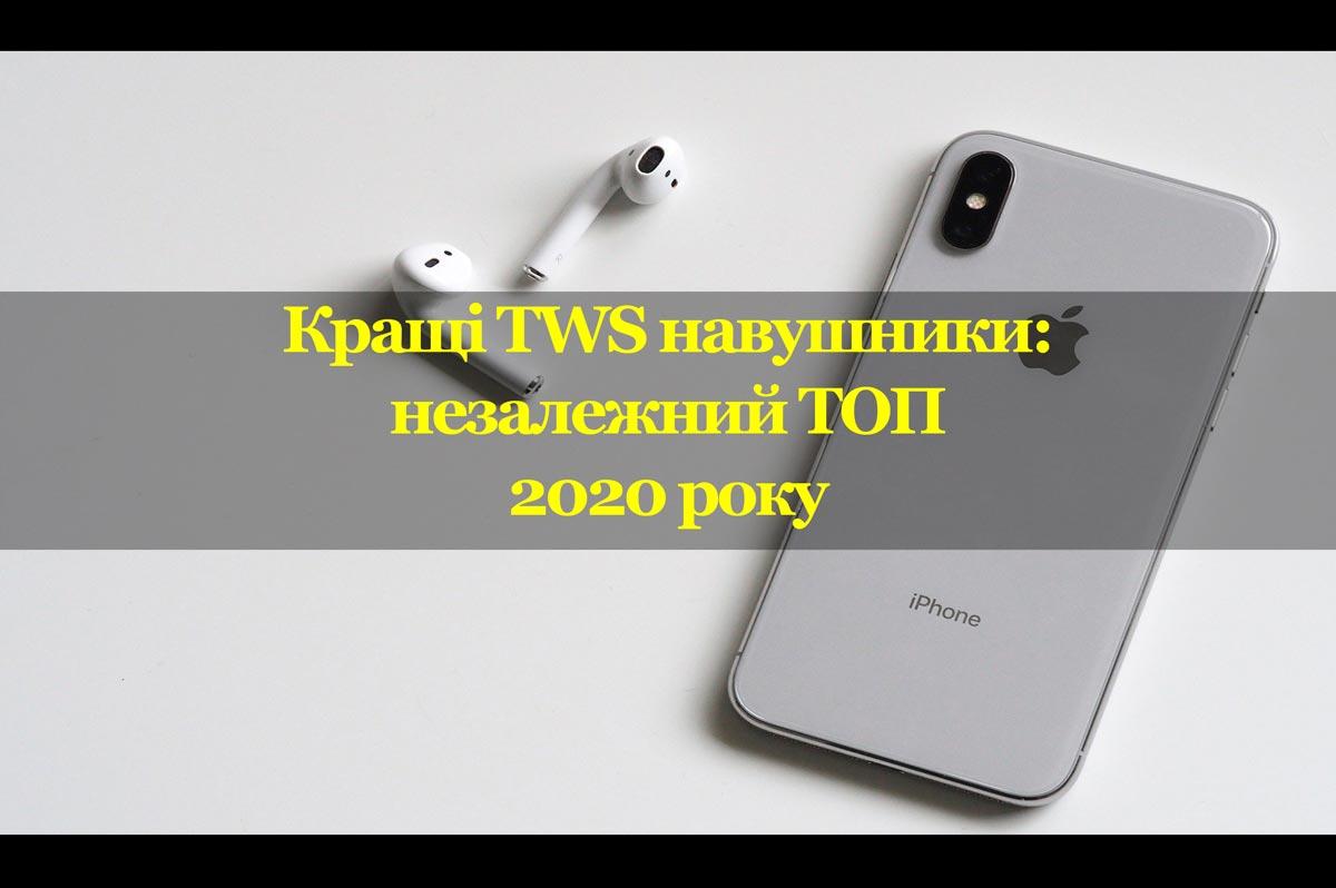 Обложка-материала_TWS_Navushniki
