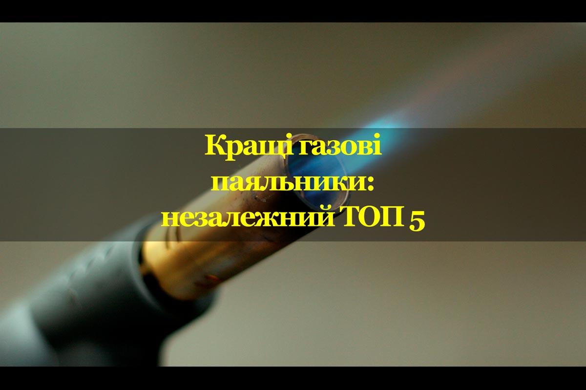 Обложка-материала_Gazovi_Payalniki