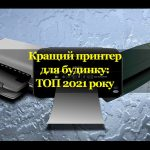 Обложка-материала_Printer_Dlya_Budinku