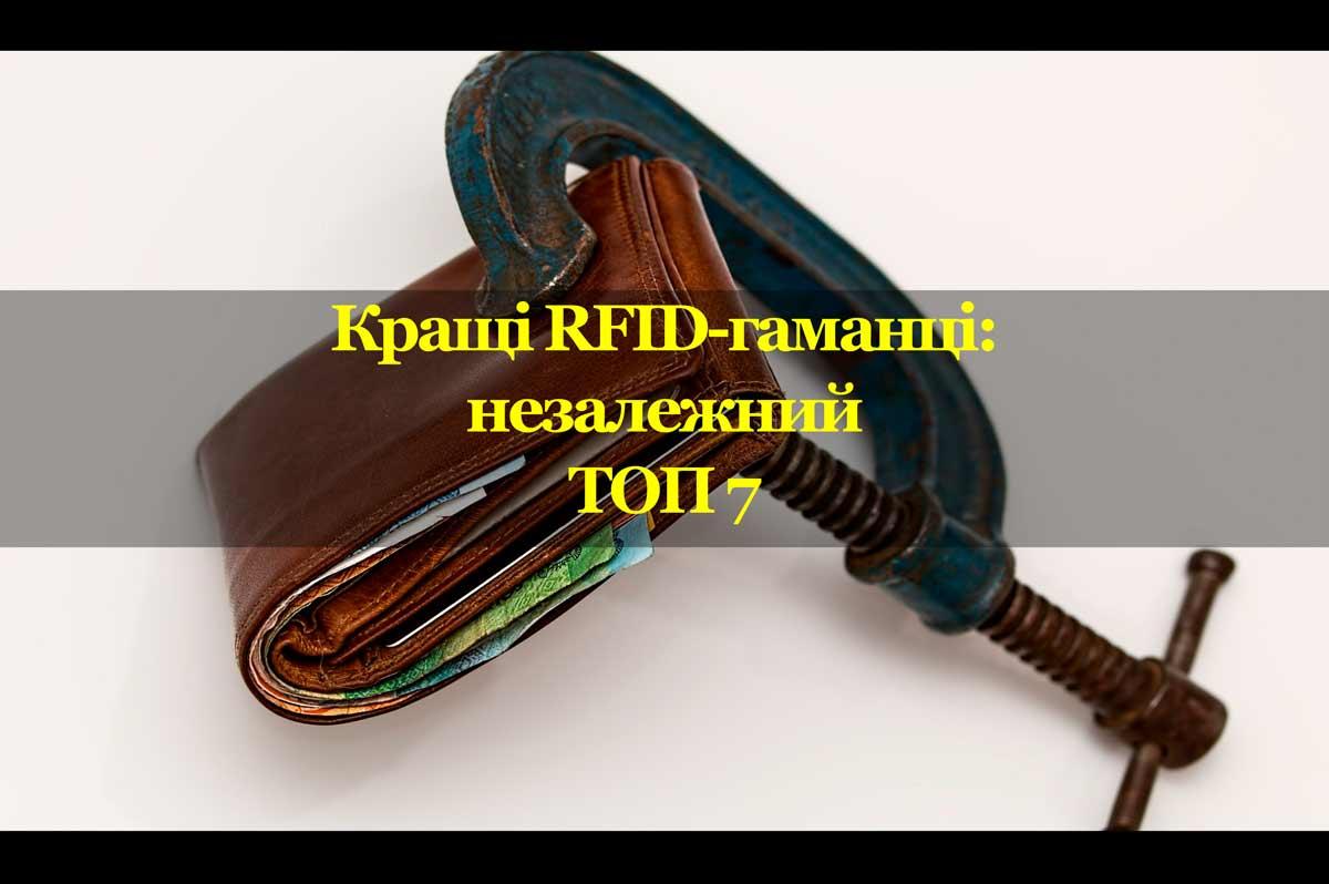 Обложка-материала_RFID_Gamanec