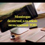 Обложка-материала_Monitori