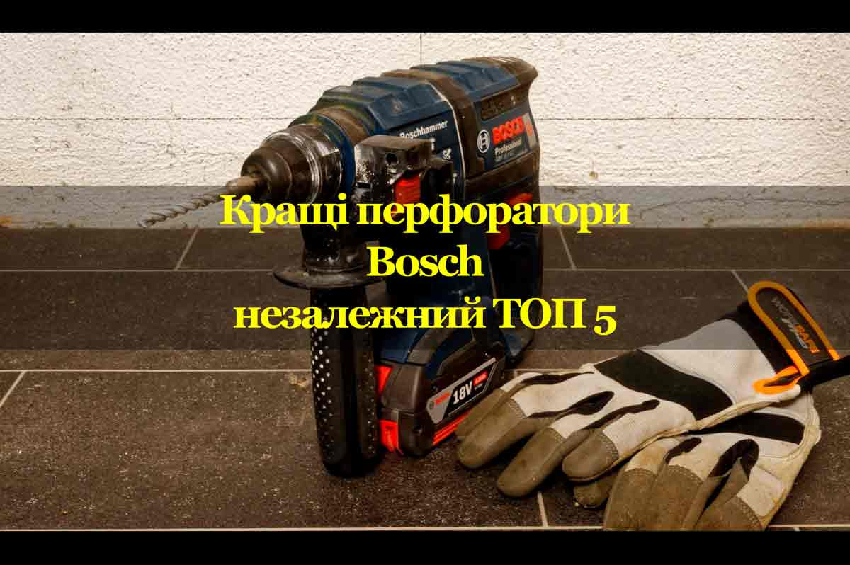 Обложка-материала_Perforatori_BOSCH
