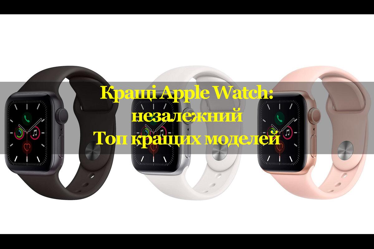 Обложка-материала Топ-10-apple-watch-у-2021-році