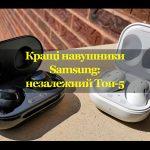 Топ-5 навушників від Samsung