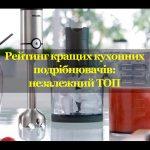 Обложка-материала_кухонные-измельчители - фото
