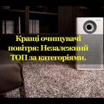 Обложка-материала_air-cleaner