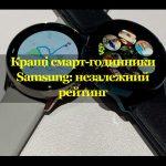 Обложка-материала_samsung-watch