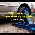 Обложка-материала_гидравличные-домкраты-фото