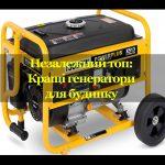 Обложка-материала_генераторы-фото