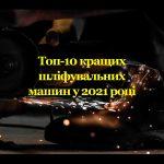 Обложка-материала_шліфувальні-машини - фото