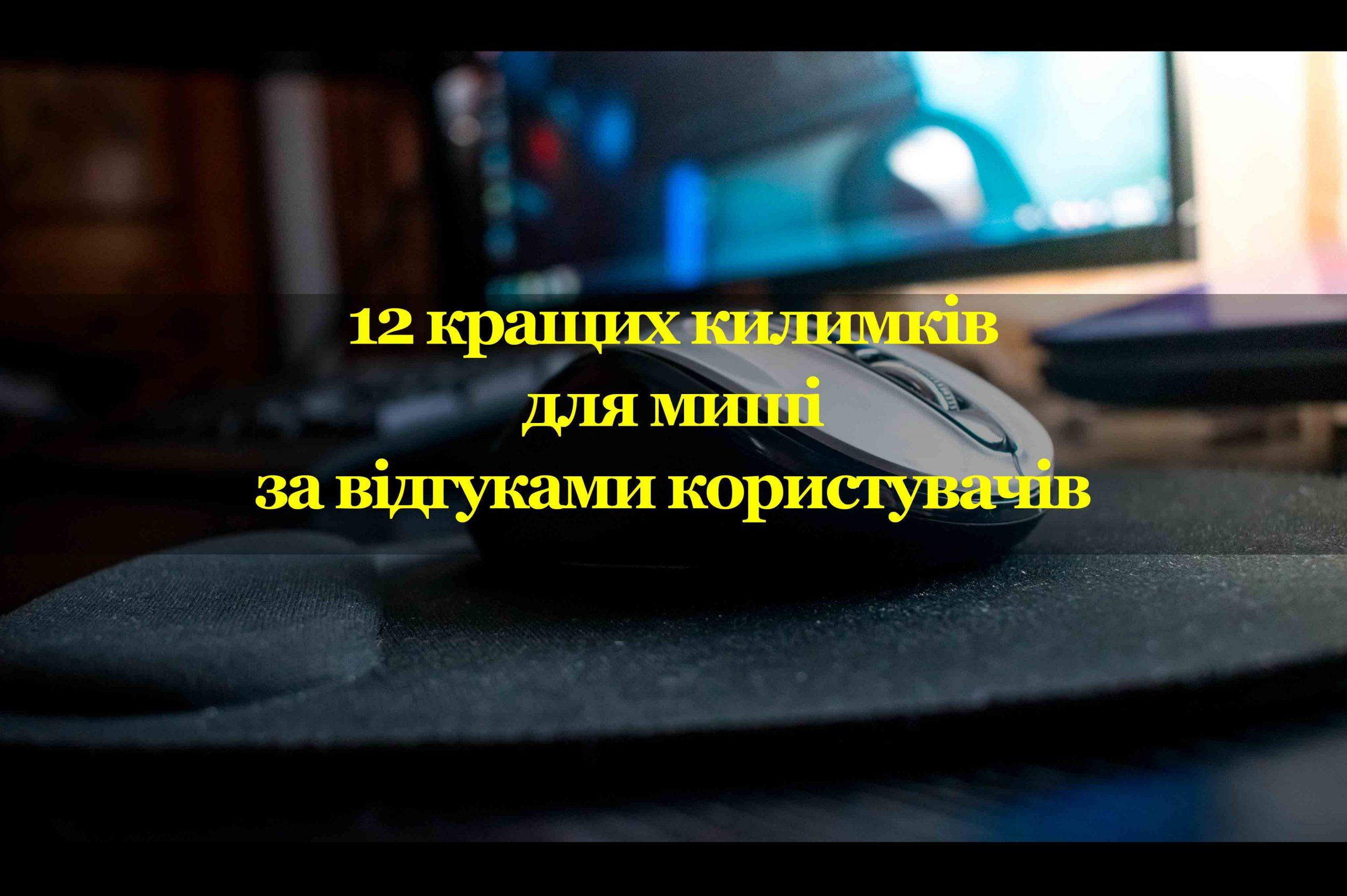 ТОП 12 кращих килимків для миші 2021 року