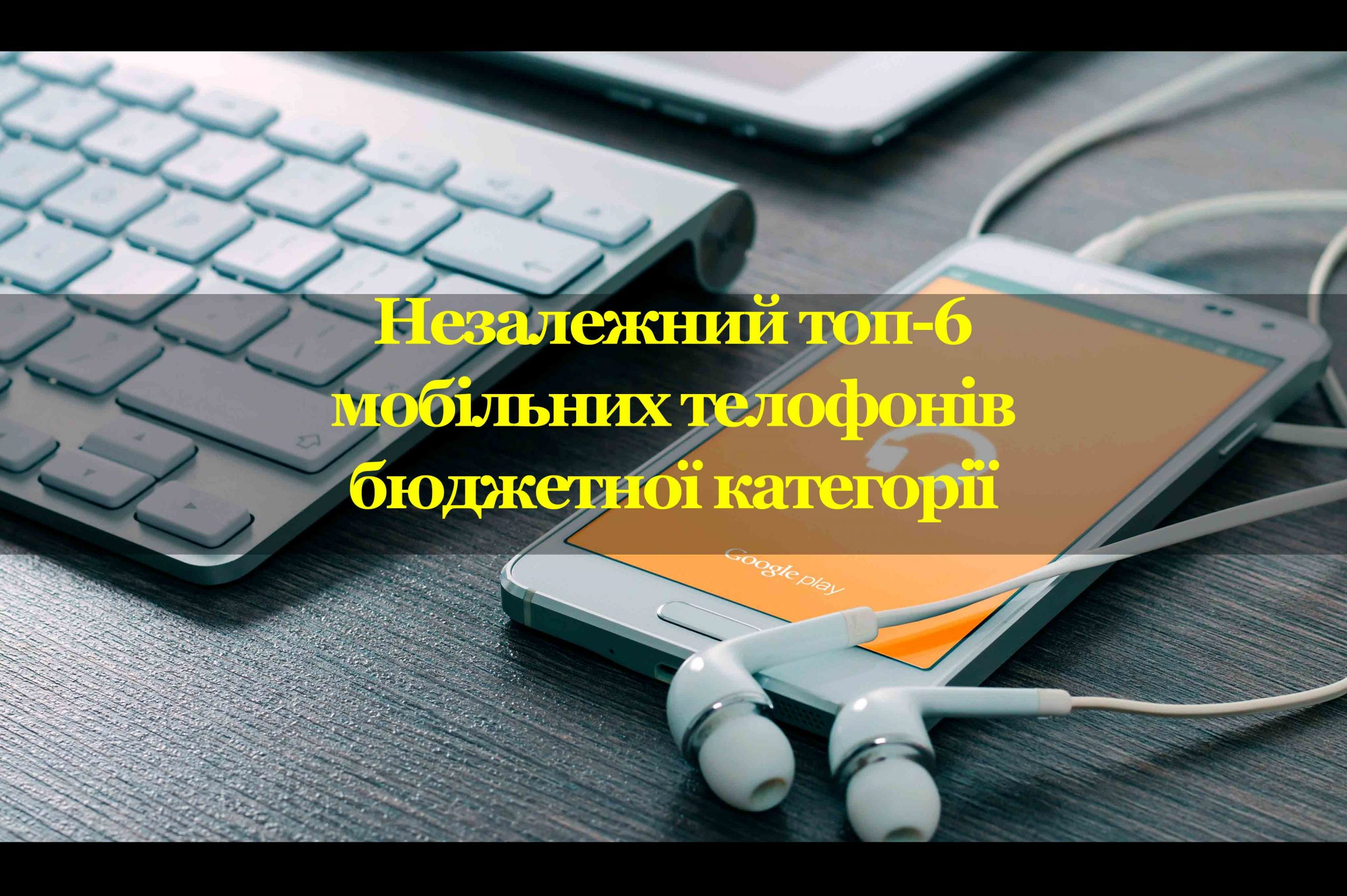 Обложка-материала_моб_телефони - фото