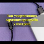 Обложка-материала_павербанк