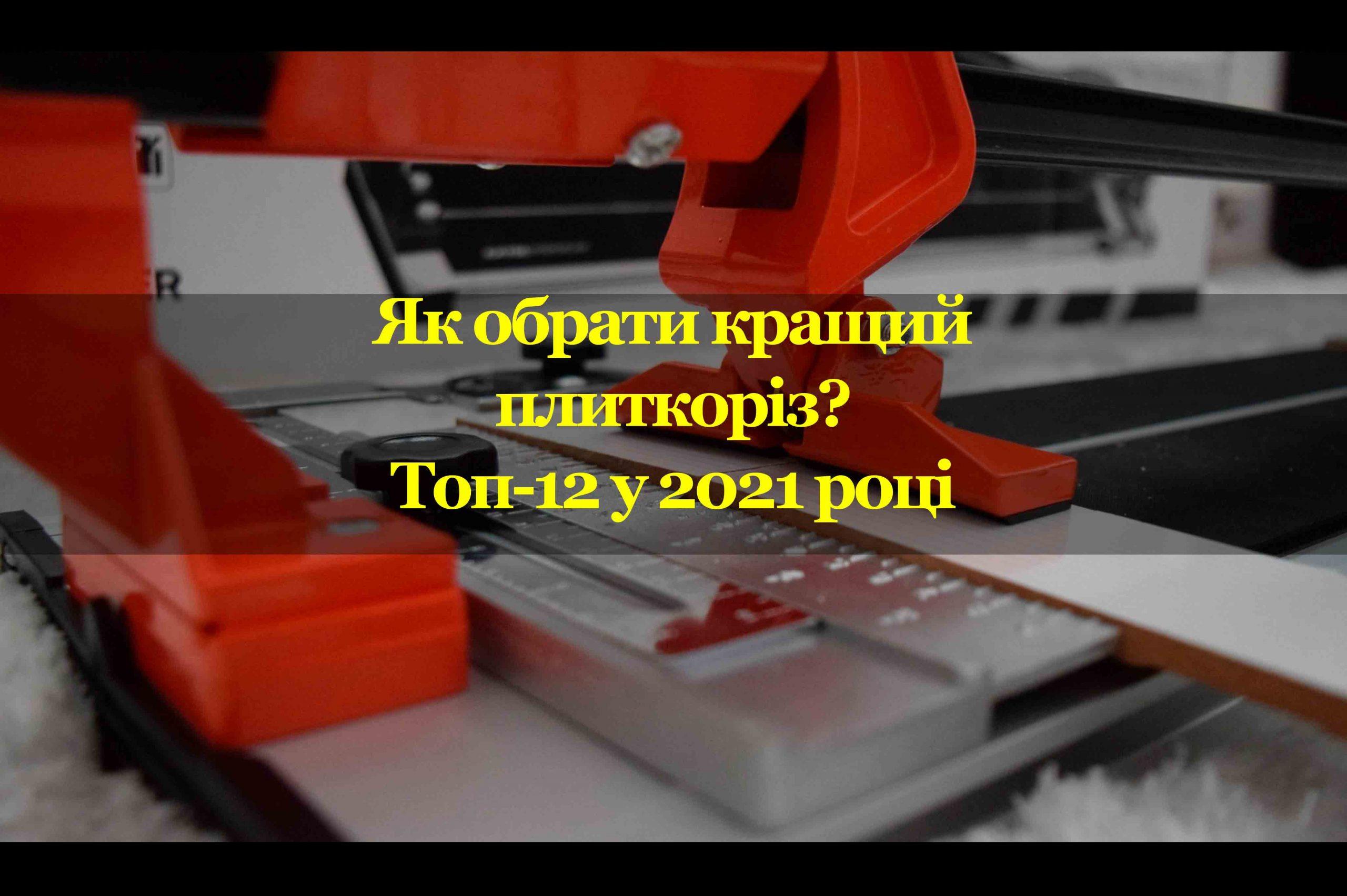 Обложка-материала_плиткорез - фото