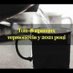 Обложка-материала_термопот - фото
