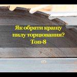Обложка-материала_торцювальна-пила - фото