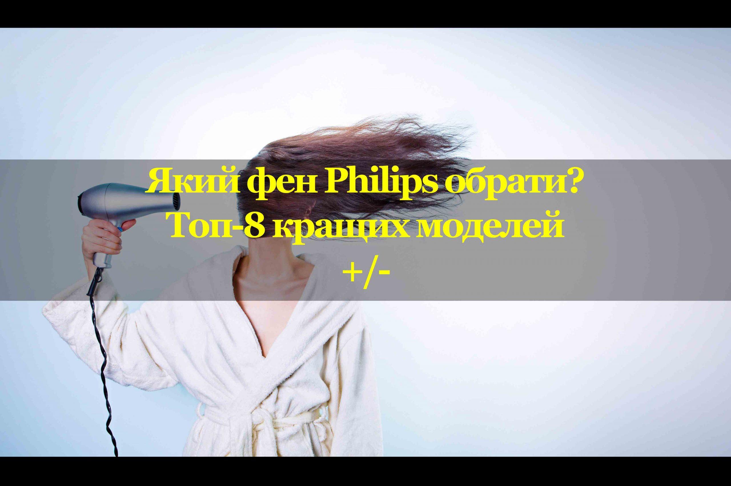 ТОП-8 фенів для волосся Philips: огляд і характеристики кращих моделей