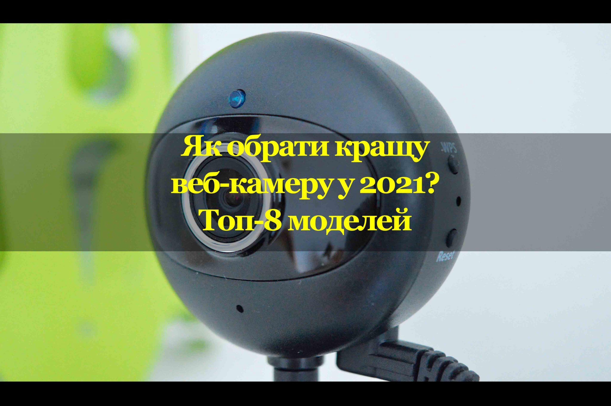 Незалежний топ-8: обираємо кращу веб-камеру