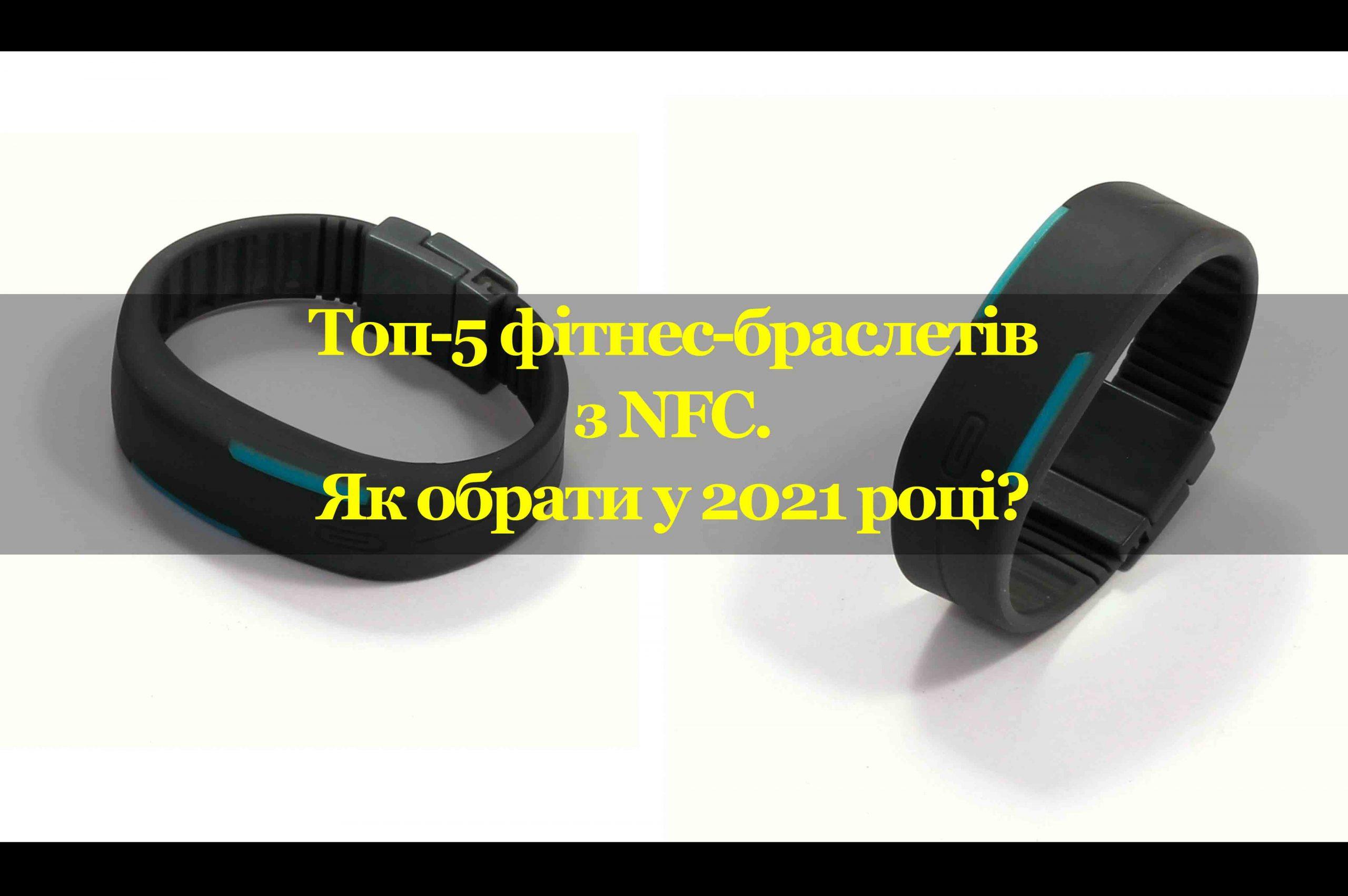 Топ-5 фітнес-браслетів з NFC. Як вибрати кращий?